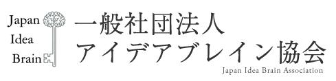 原山友弘のオウンドメディア  | 一般社団法人アイデアブレイン協会