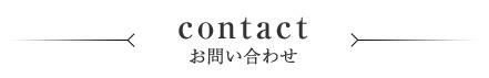 top_ttl_contact