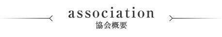 association_ttl